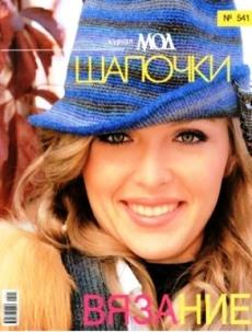 Журнал Мод Вязание №541 2010