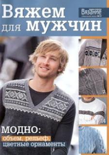 Вязание модно и просто. Спецвыпуск № 12 2010. Вяжем для мужчин