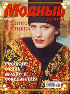 Модный №6 2010 Вязание и Вышивка