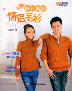 Knitting weaving Couple sweaters
