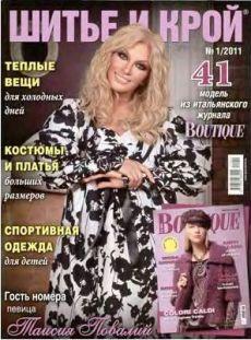 Журнал Шитье и крой №1 2011