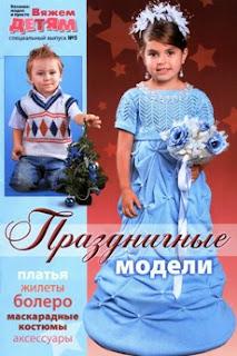 Вяжем детям Спецвыпуск №5 2010 Праздничные модели