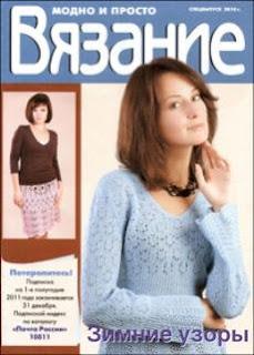 Вязание модно и просто. Спецвыпуск 2010 Зимние узоры