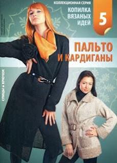Вязание модно и просто Спецвыпуск № 5 2011 Копилка вязаных идей Пальто и кардиганы
