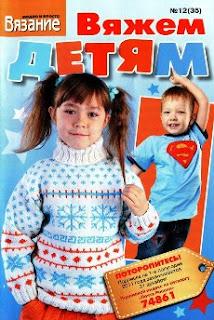 Вязание модно и просто Вяжем детям № 12 2010