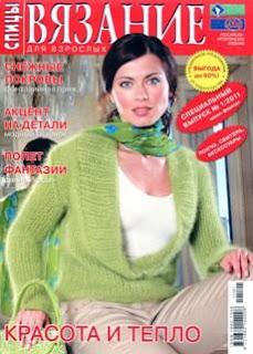 Вязание для взрослых Спецвыпуск № 1 2011 Спицы