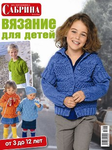 Сабрина Вязание для детей №2 2011