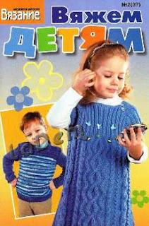 Вязание модно и просто Вяжем детям № 2 2011