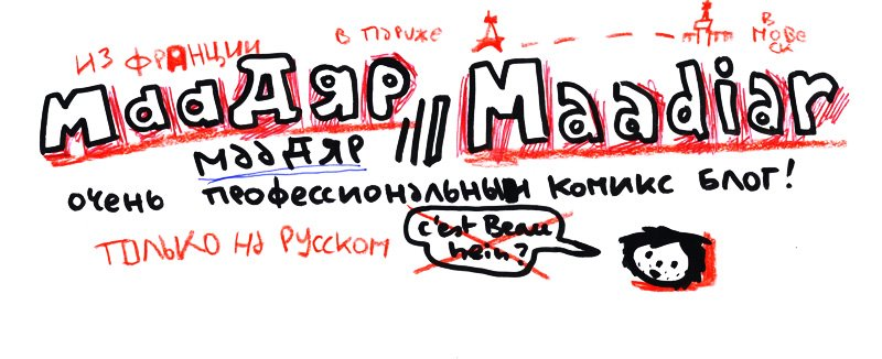 Maadiar blog ( живой комикс блог Маадярa )