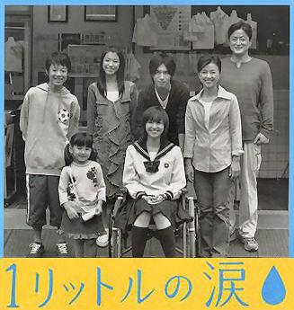 1 Litro de Lágrimas Ichi_Rittoru_no_Namida