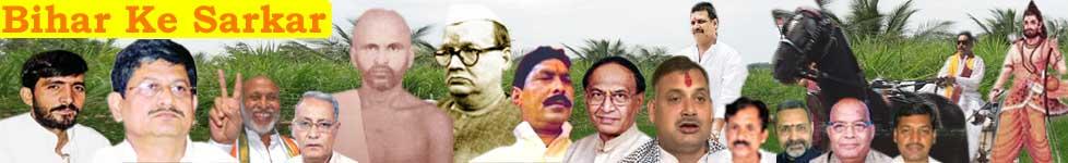 Bihar Sarkar - MP MLA Of Bihar