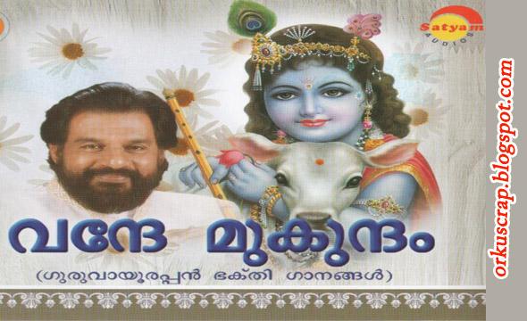A Lyrical Translation Of The Song Govinda By Kula Shaker: