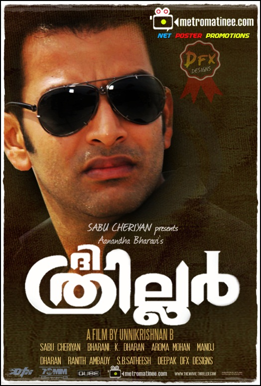 The Thriller watch Malayalam Movie Online