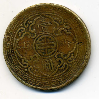 Real Coin British trade dollar Chinese fake coin? Британский торговый доллар -китайская подделка? Britischen Handelsdollar  chinesische Fälschung der Münze dollar britannique contrefaçon chinoise de la pièce ¿La falsificación china de la moneda?