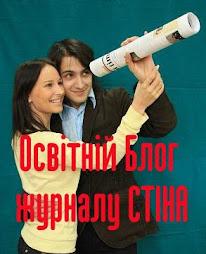 Образование Украины. Официальный блог