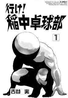 Ike! Inachou Takkyou-Bu