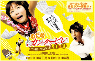 Nodame Cantabile movie