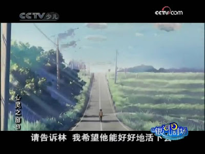 Window of Heart - Byosoku Go Senchimetoru