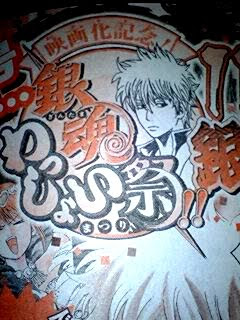 Gintama the movie Anime
