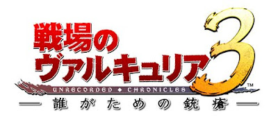Senjou no Valkyria Chronicles 3 OVA anime