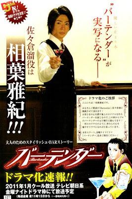 Dorama Bartender TV Masaki Aiba