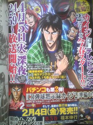 Kaiji anime segunda temporada