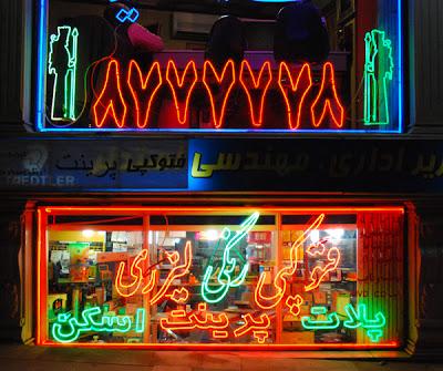 Neon signs - Vali Asr, Tehran