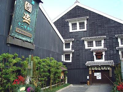 Kunizakari Sake Museum Handa