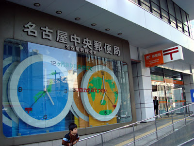 Nagoya Central Post Office