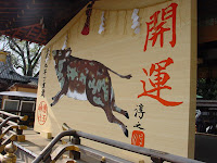 Goou Shrine, Kyoto, dedicated to Wake no Kiyamuru.