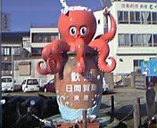 Himakajima mascot