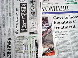 Japan News.