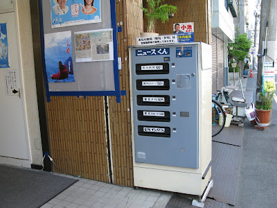 Newspaper vending machine, Tokyo