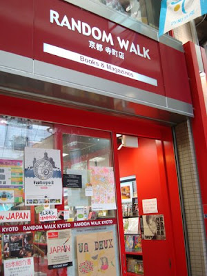 Random Walk bookshop Kyoto
