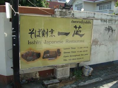 Japanese restaurant, Bangkok