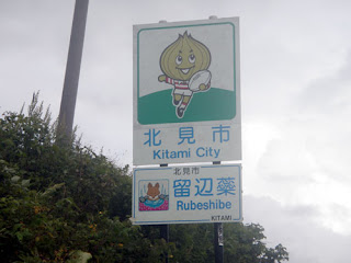 Hokkaido City Signs