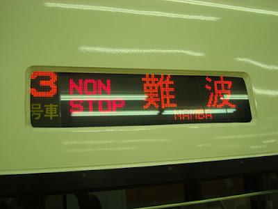 Kintetsu Urban Liner