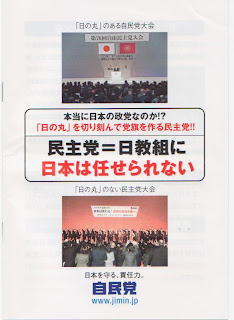 LDP election pamphlet about Rising Sun Hi no Maru flag.