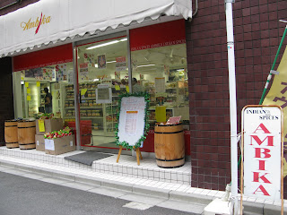 Ambika Indian Groceries