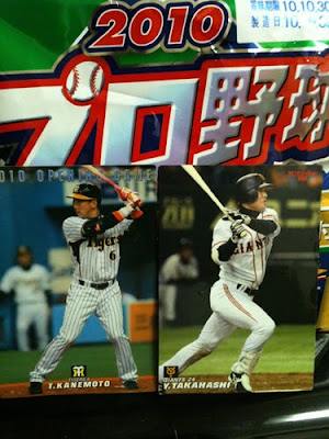 Calbee Japanese Baseball Cards