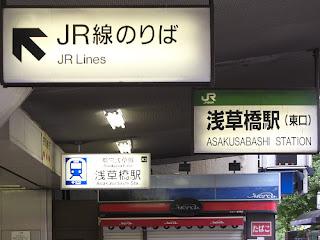 Asakusabashi Station Interior Tokyo