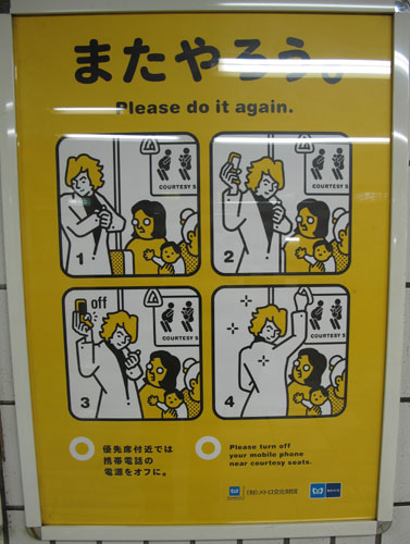 Tokyo Subway
