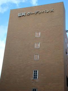 Garden Palace Hotel Fukuoka, Kyushu
