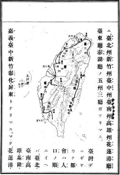 昭和15年(西年1940年)的台灣地圖