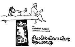 Published Story @ Madhyamam Weekly