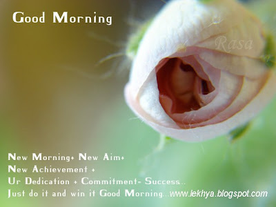 Good Morning Sms Message