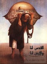 ~¤ القدس لنا والأرض لنا ¤~