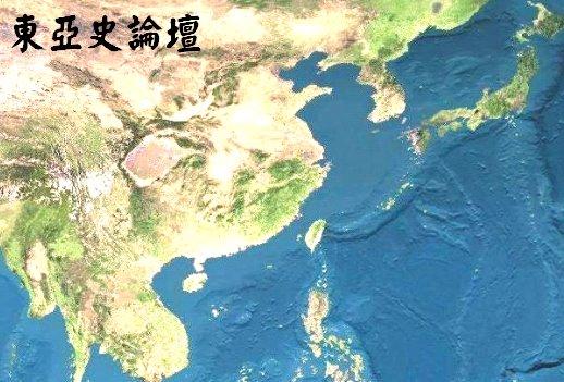 東亞史論壇