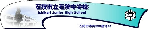 北海道石狩市立石狩中学校