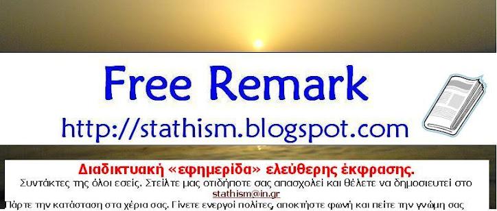 Free Remark